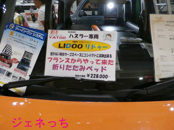 ハスラ―キャンピングカー