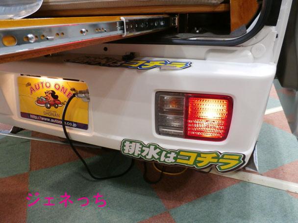 軽キャンピングカーの排水