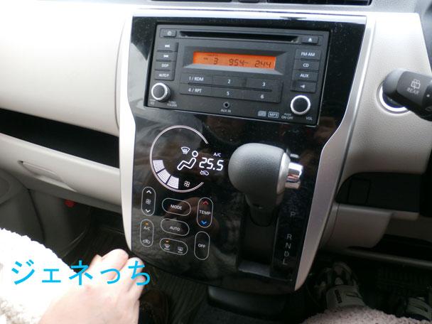 DAYZの車内温度設定